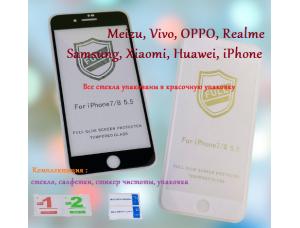 Защитное стекло iPaky iPhone XS Max/11 Pro Max black