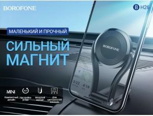 Автодержатель BOROFONE BH26 Keeper center console magnetic Black